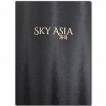 Sky Asia in Alphen a/d Rijn